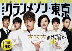 「グランメゾン東京」ドラマを見逃し配信で無料視聴
