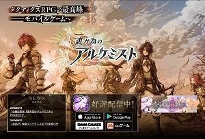 誰ガ為のアルケミスト(ゲーム)初心者攻略